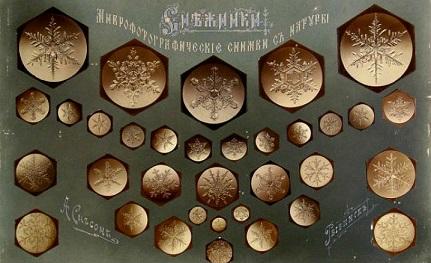 Микрофотографии снежинок А.Сигсона