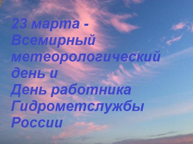 23 марта - Всемирный метеорологический день и день работников Гидрометслужбы России